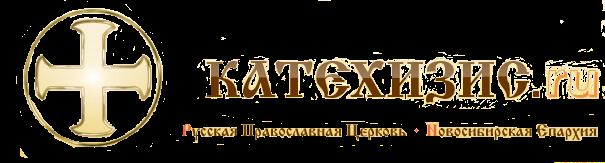 Катехизис.ру